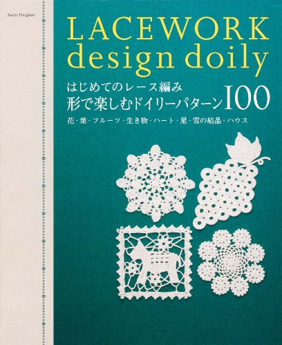 はじめてのレース編み形で楽しむ ドイリーパターン100 花 葉 フルーツ 生き物 ハート 星 雪の結晶 ハウス (アサヒオリジナル 280)の詳細を見る