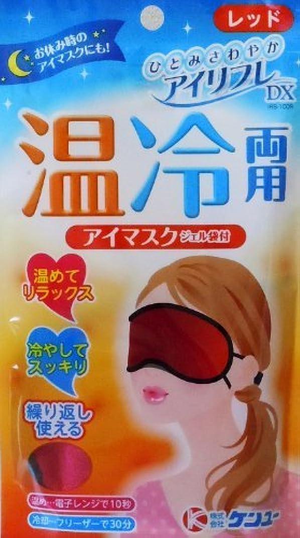 れんがオーナメントマーガレットミッチェルアイリフレDX 温冷両用アイマスク ジェル袋付 レッド ?おまとめセット【6個】?