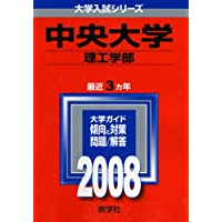 中央大学(理工学部) (大学入試シリーズ 301)
