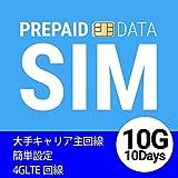 格安SIMじゃないから速度◎日本国内用プリペイドSIMカード(10GB/10日間) データ専用/大手キャリア主回線 テザリング対応 マルチサイズSIM(標準SIM/microSIM/nanoSIM全対応) 通常配送無料 日本製 SIMフリー