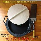 フタ付き餃子鍋セット 30cm 鉄餃子鍋 木製蓋 木柄餃子返しぎょうざ鍋 日本製