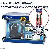数量限定 60cm水槽セット テトラ オールグラスRA-60VXバリューエックスパワーフィルター バブルカーテン レッドのおまけつき