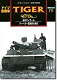 GROUND POWER (グランドパワー)別冊ドイツ重戦車 ティーガー(1) [増補改訂版]