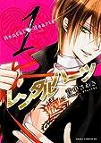 レンタルハーツ 第1巻 (あすかコミックスDX)