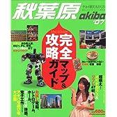 秋葉原完全攻略マップ&ガイド ('07) (J GUIDE MAGAZINE)