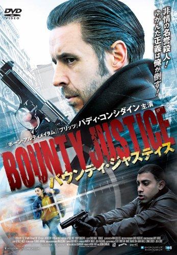バウンティ・ジャスティス[DVD]