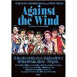 三代目J Soul Brothers Against the wind (J-GENERATION 2020年8月号増刊)