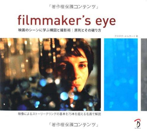 Filmmaker's Eye -映画のシーンに学ぶ構図と撮影術:原則とその破り方-の詳細を見る
