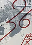 36度 (KCデラックス)