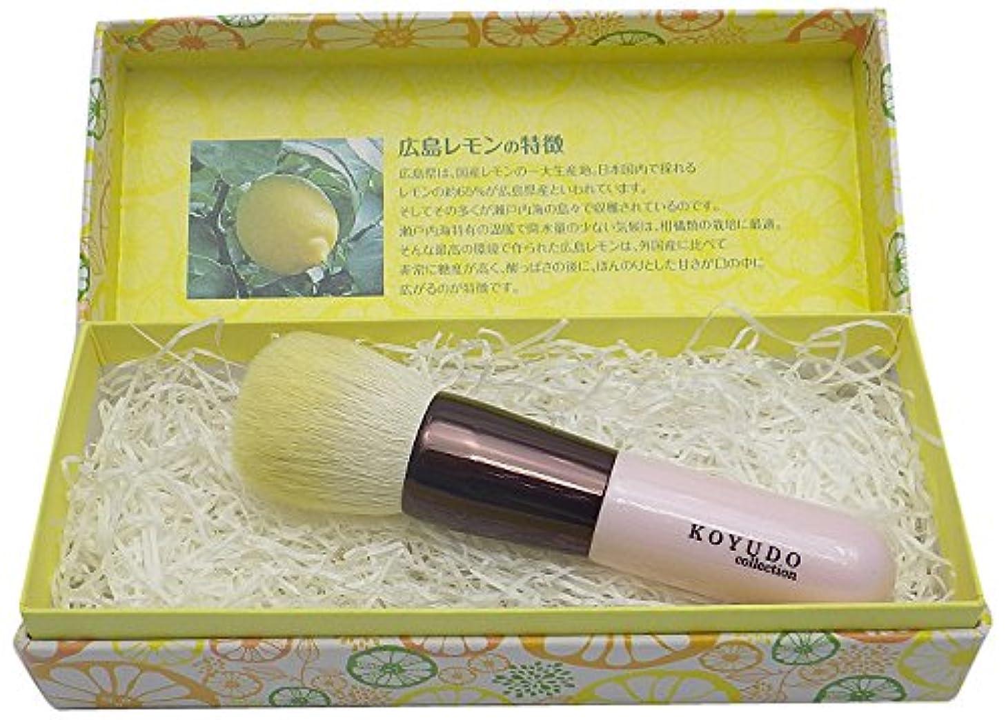 引数講師囚人熊野筆 広島レモンブラシ(アロマ入りチークブラシ) KOYUDO Collection