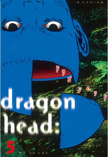 ドラゴンヘッド(5) (ヤングマガジンコミックス)