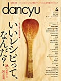 dancyu (ダンチュウ) 2016年 4月号 [雑誌]