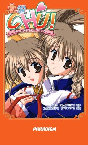 恋愛CHU! (Paradigm novels (124))の詳細を見る