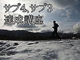 正しいフォームと練習方法でフルマラソン「サブ4、サブ3」は実現できる
