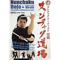 ヌンチャクアーティスト宏樹 ヌンチャク道場
