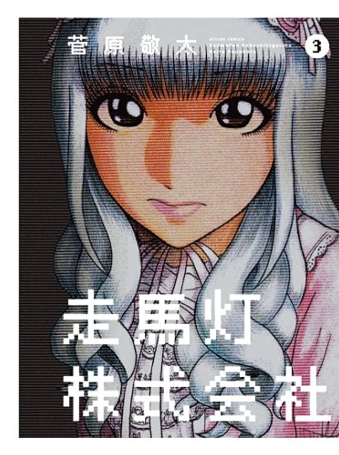 に向かって顎コンピューター走馬灯株式会社(3) (漫画アクション)