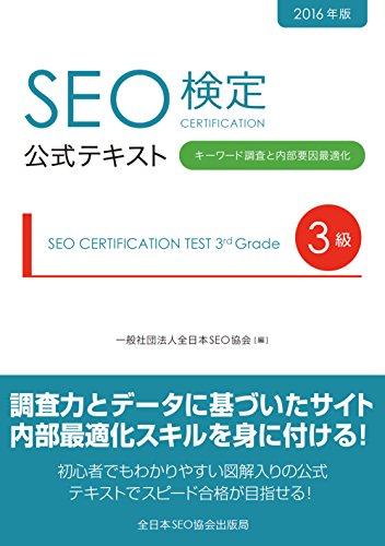 SEO検定公式テキスト3級: キーワード調査と内部要因最適化
