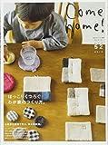 Come home! vol.52 (私のカントリー別冊) 画像