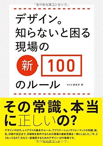 デザイン。知らないと困る現場の新・100のルールの詳細を見る