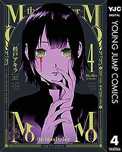 MoMo -the blood taker- 4 (ヤングジャンプコミックスDIGITAL)