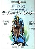 ガープス・ルナル・モンスター―7つの月の世界の怪物たち (角川スニーカー・G文庫)