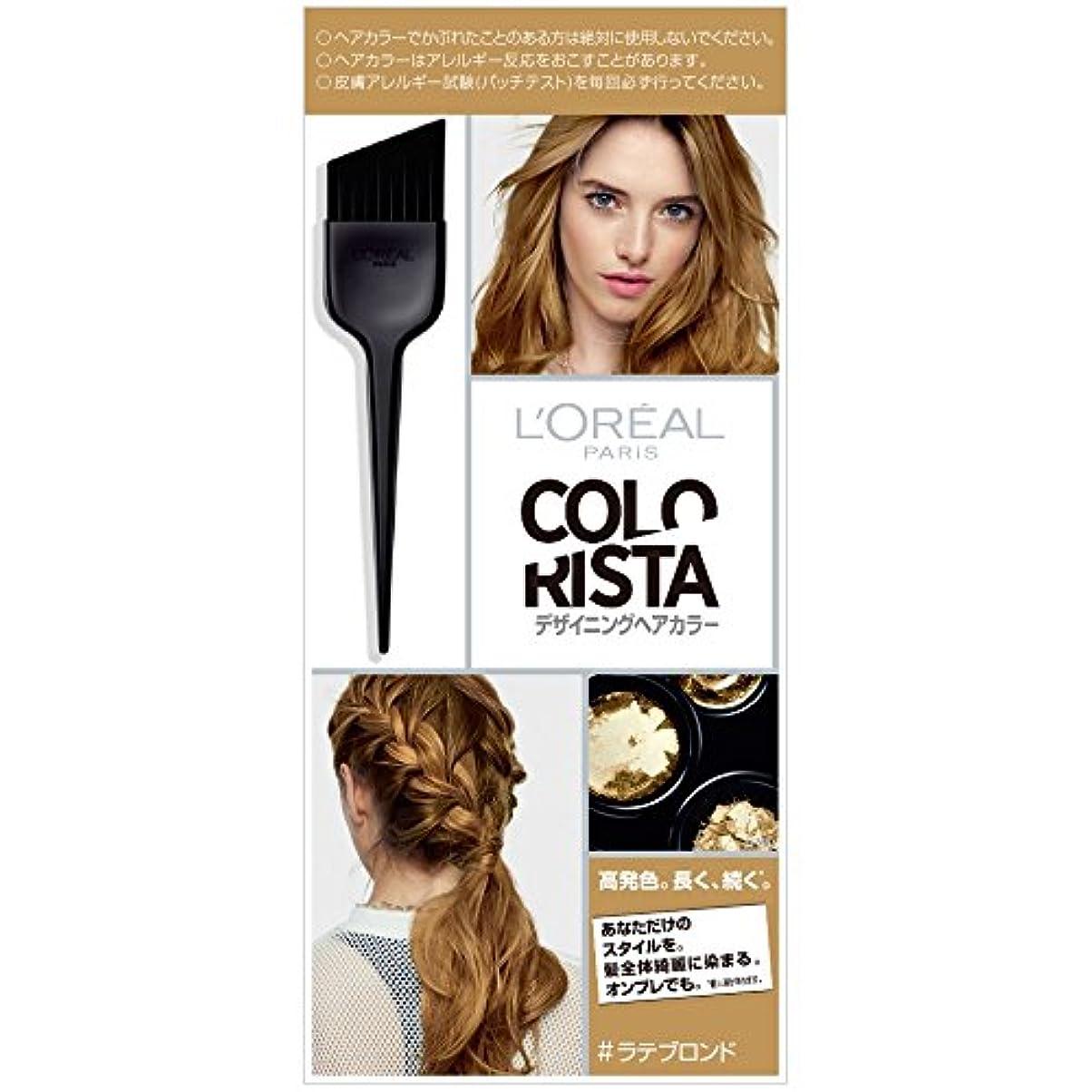 外観拒絶する食べるロレアル パリ カラーリスタ デザイニングヘアカラー ラテブロンド