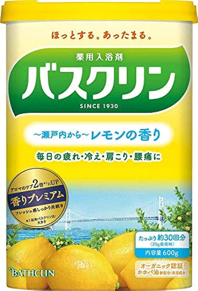 話をする適切に増幅する【医薬部外品】バスクリン入浴剤 レモンの香り600g(約30回分) 疲労回復