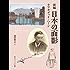 新編 日本の面影<日本の面影> (角川ソフィア文庫)