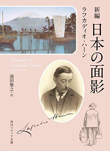 新編 日本の面影 (角川ソフィア文庫)の詳細を見る
