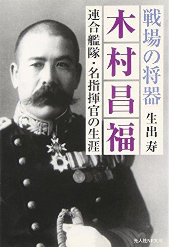戦場の将器 木村昌福―連合艦隊・名指揮官の生涯 (光人社NF文庫)の詳細を見る