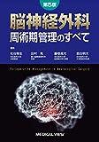 脳神経外科 周術期管理のすべて 第5版 画像