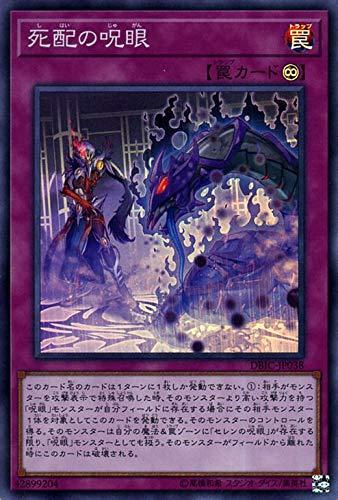 遊戯王カード 死配の呪眼(スーパーレア) インフィニティ・チェイサーズ(DBIC) | 永続罠 スーパー レア