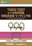 TOEIC TESTレベル別問題集990点制覇 リーディング編 (レベル別問題集シリーズ)