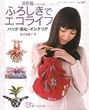 ふろしきでエコライフ―バッグ・包む・インテリア (レディブティックシリーズ no. 2657)