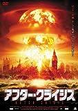 アフター・クライシス [DVD]