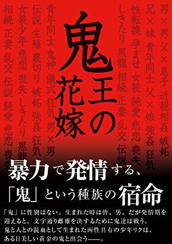 鬼王の花嫁(完全版)