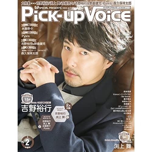 Pick-upVoice 2018年2月号 vol.119