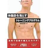 体脂肪を落とすトレーニングプログラム