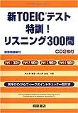 新TOEICテスト 特訓!リスニング300問