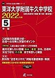 東洋大学附属牛久中学校 2022年度 【過去問5年分】 (中学別 入試問題シリーズS02)