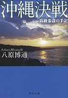 沖縄決戦 - 高級参謀の手記 (中公文庫プレミアム)