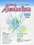 Frontiers in Alcoholism Vol.7 No.1(2019―アルコール依存症と関連問題 特集:入院・外来治療における取り組みの現状