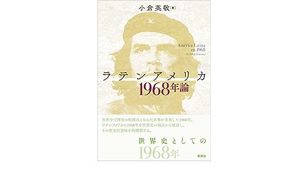 ラテンアメリカ1968年論 | 小倉 英敬 |本 | 通販 | Amazon