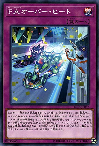 遊戯王カード F.A.オーバー・ヒート エクストラパック 2018(EP18) | フォーミュラアスリート 通常罠 ノーマル
