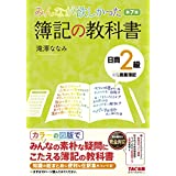 みんなが欲しかった 簿記の教科書 日商2級 商業簿記 第7版 (みんなが欲しかったシリーズ)