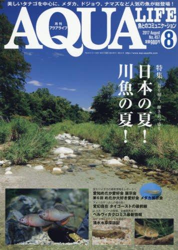 月刊アクアライフ 2017年 08 月号