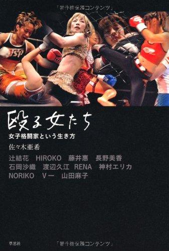殴る女たち 女子格闘家という生き方