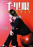 千里眼 ブラッドタイプ 完全版 クラシックシリーズ11 千里眼 クラシックシリーズ (角川文庫)