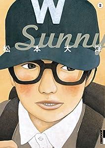 Sunny 2巻 表紙画像
