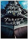 アルキメデスの大戦 Blu-ray豪華版(2枚組)